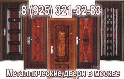 стальные двери подмосковья